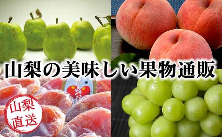 山梨の美味しい果物通販 逸品やまなし