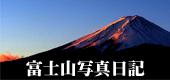 富士山写真日記